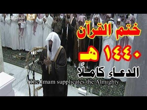 دعاء ختم القران 1440 ليلة 29 رمضان مكة بصوت السديس Hd Youtube Ramadan Superhero Logos