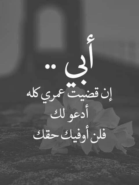 وحشتني يا حياة فارقتني الله يرحمك يا بابا Dad Quotes Mom And Dad Quotes Iphone Wallpaper Quotes Love