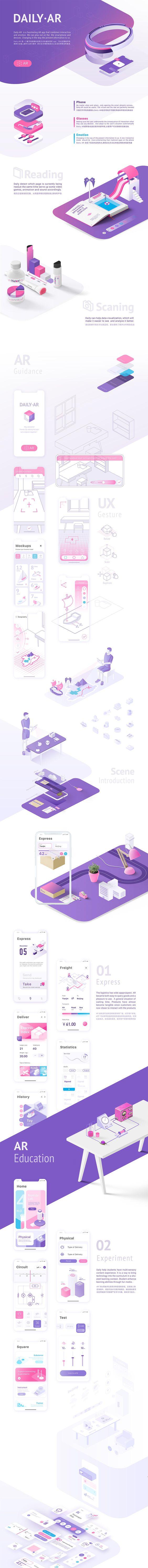 Daily·AR概念界面设计|UI|APP界面|哇过过 - 原创作品 - 站酷 (ZCOOL)