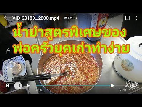 น ำยำส ตร พ เศษ ของ พ อคร วย กเก าไม ต องง อ ตาช ง Youtube การทำอาหาร ส ตรทำอาหาร อาหาร