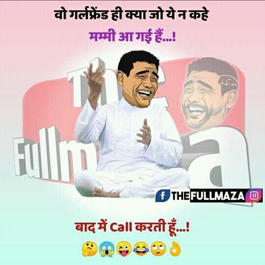 Gf Bf Jokes Bf Jokes Funny Jok Funny Jokes In Hindi