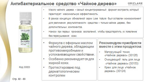 масло чайного дерева  http://orifriend.ru/:
