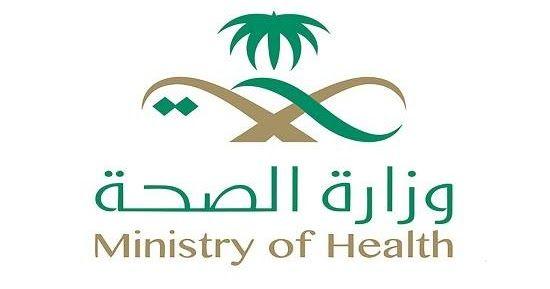 الصحة ت مدد فترة التقديم على الوظائف الصحية إلى الأحد القادم أعلنت وزارة الصحة عن تمديد فترة التقديم على الوظ Health Ministry Health Logo Awareness Campaign