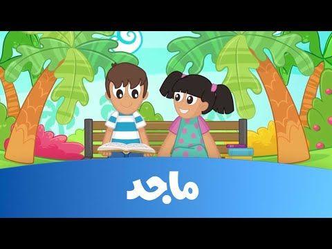أغنية هي ا نقرأ قناة ماجد Majid Kids Tv Youtube Family Guy Character Fictional Characters