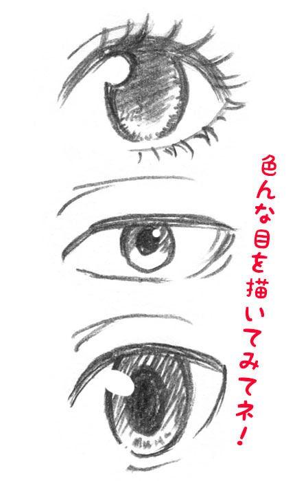 目 描き方