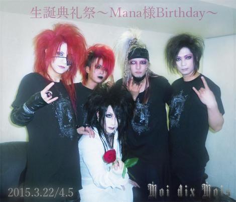 生誕典礼祭での記念ショットdix! アンコールで皆様NEWグッズを着用。 Hayato.Sugiya.RyuxはTシャツ、Sethはワンピ。 私はお誕生日の主役なのでカッコつけてます(微笑)  Mana / Moi dix Mois