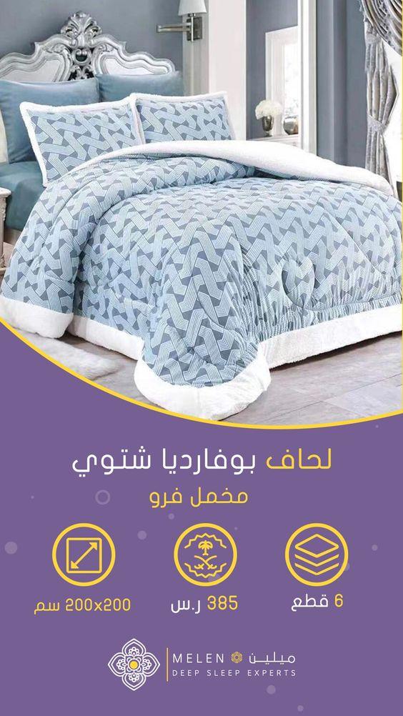 مفارش شتوي مزدوج مفارش ميلين Home Decor Bed Decor