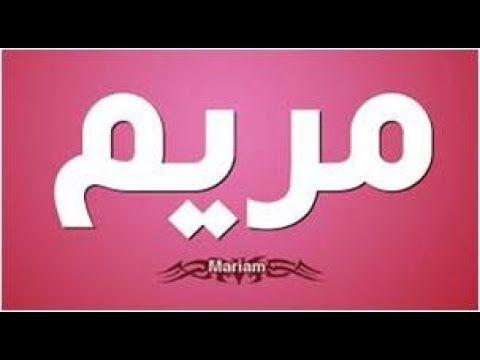 معنى اسم مريم صفات الشخصية لحاملة اسم مريم معانى الاسماء Tech Company Logos Company Logo Vimeo Logo
