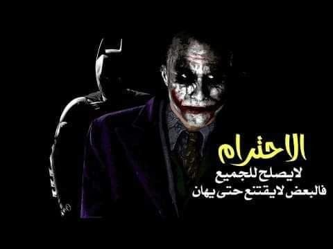 Pin By Modhila On أقوال الجووكر Joker Quotes For Book Lovers Joker Quotes Cool Words