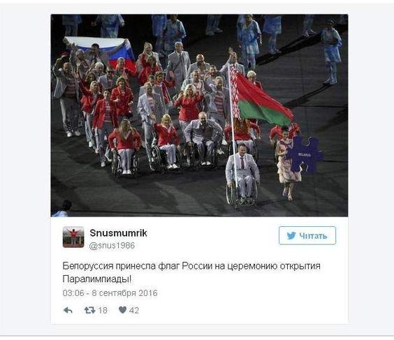 Оригинал взят у stomaster в Белорусские спортсмены пронесли флаги России на церемонии открытия Паралимпиады-2016 Белорусские спортсмены пронесли флаги России во…