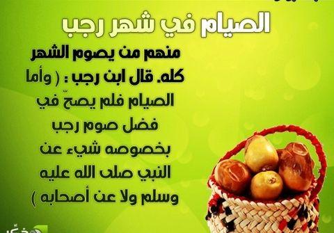 فضل صيام رجب Food Beef Meat