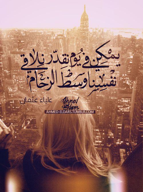 Ahmed Eldars Beautiful Arabic Words Profile Picture Arabic Words