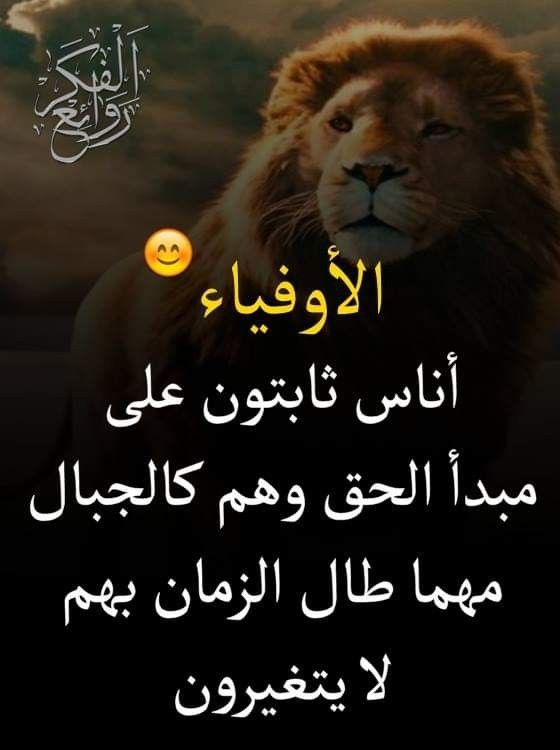 Pin By فلسطينية ولي الفخر On روائع الحكم Beautiful Arabic Words Arabic Quotes Words Quotes
