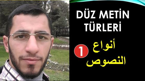 Duz Metin Turleri 1 درس أنواع النصوص