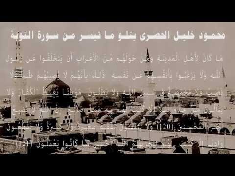 أقدم فيديو للمدينة المنورة والحصرى يتلو ما كان لأهل المدينة Paris Skyline Masjid Saudi Arabia