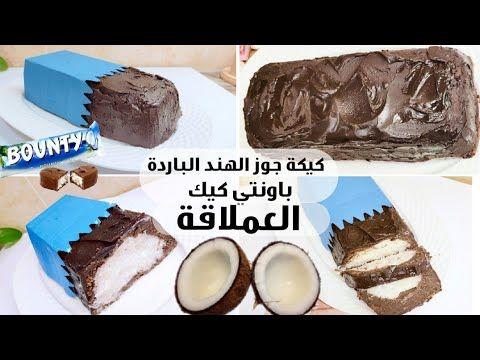 كيكة الباونتي العملاقةألذ كيكة جوز الهند باردة لعشاق شوكولاته باونتي مكونات بسيطة مناسبة للمبتدئين Youtube Desserts Food Cake