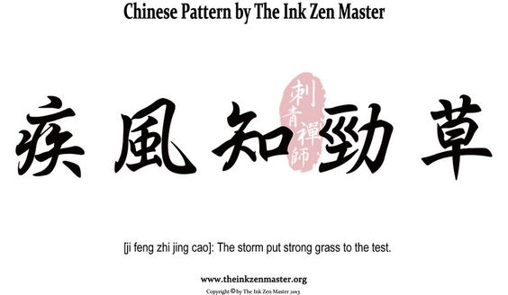 chinese tattoo - 疾風知勁草 Chinese Tattoos by The Ink Zen Master (Translate, Design, Patterns)  See Our articles and introductions on TheInkZenMaster.org  #ChineseTattoo #TattooIdeas #inked #ink #Art