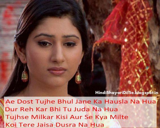 Hindi shayari dil se hindi shayari images koi tere for Koi 5 kavita