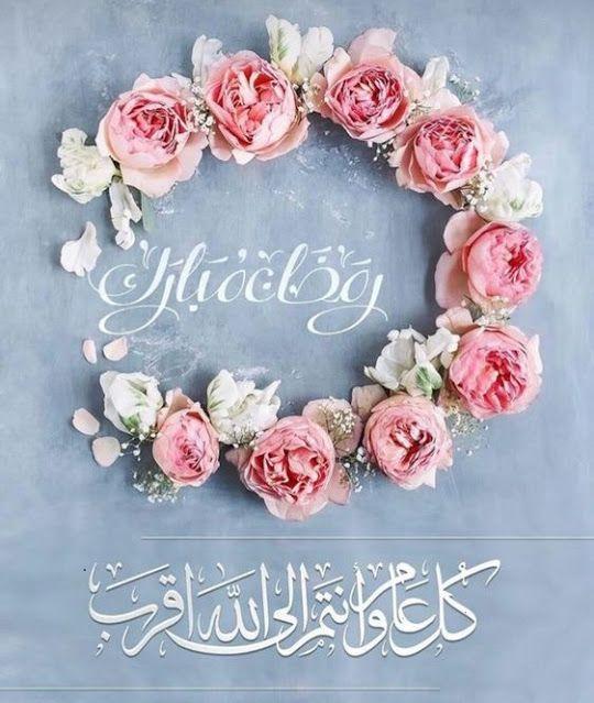 صور رمضان كريم جديدة 2021 In 2021 Ramadan Gifts Ramadan Greetings Ramadan Decorations