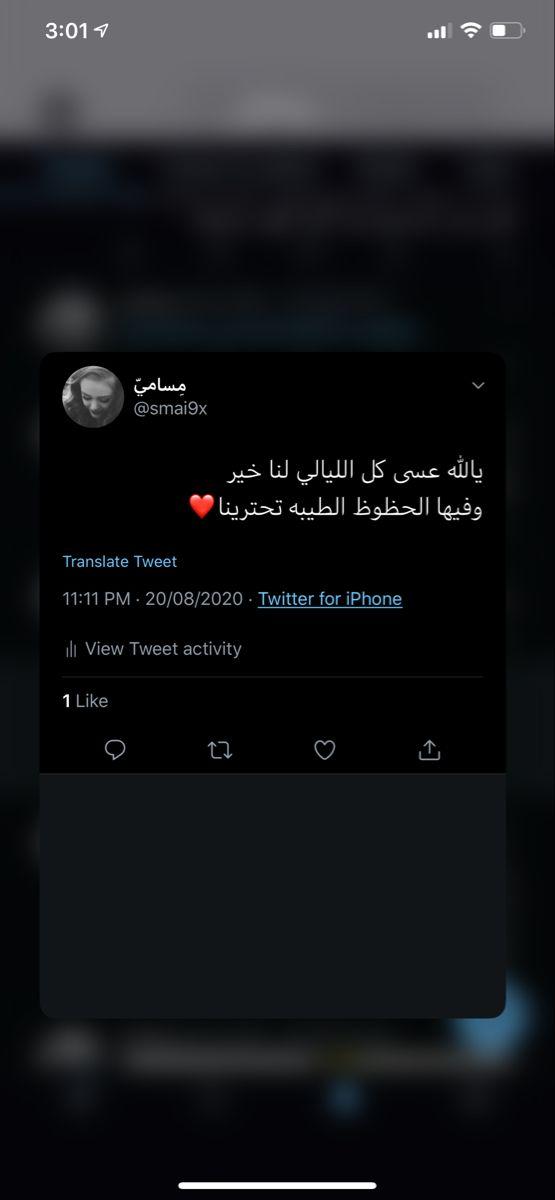 كلام الحب Klam El7ub Quotes Words Tattoo Quotes