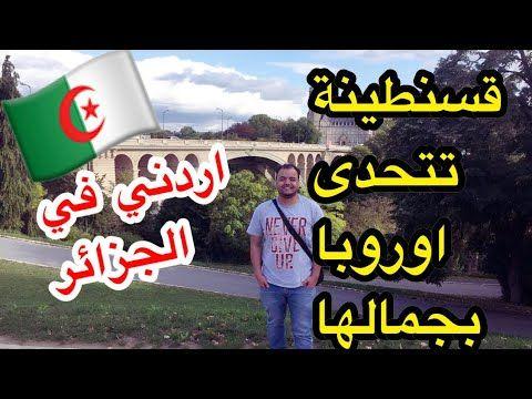 اردني في الجزائر ينبهر بجمال قسنطينة ويتحدى اوروبا في جمالها Broadway Shows Broadway Show Signs