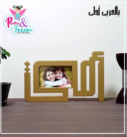 نصاميم تتكلم العربية كولكشن بالعربى أحلى فريم صورة أمى الخامة خشب المقاس 30 سم متاح لون ابيض دهبى فضى احمر Fac Mother Day Gifts Mother S Day Gold Poster