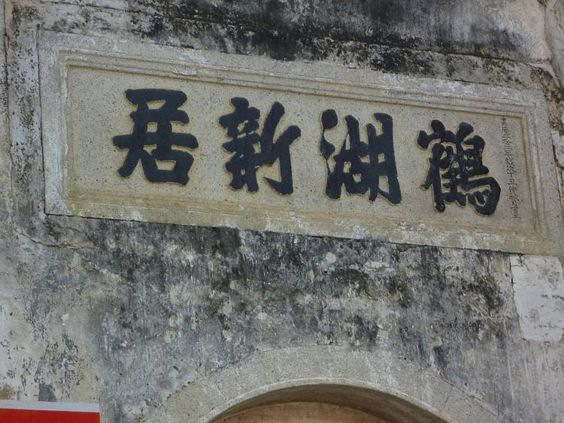 New crane lake residency. shenzhen longgang hakka folk custom museum. 鹤湖新居 深圳市龙岗区龙岗街道客家民俗博物馆 new-crane-lake-residency-hakka-folk-custom-museum-155