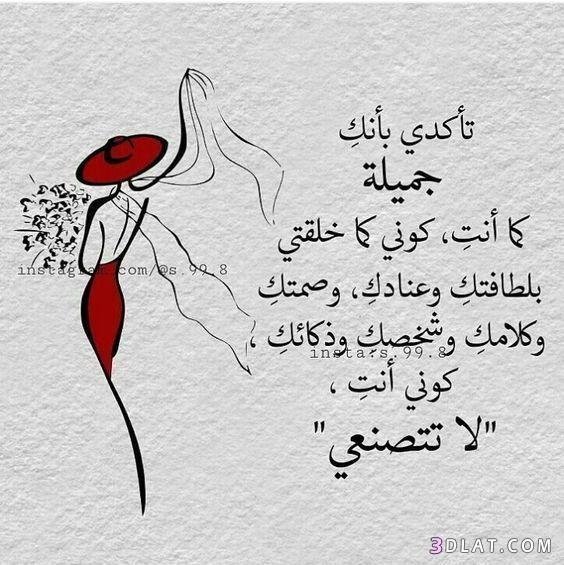 2018 التفاؤل بوستات تفاؤل رمزيات صور معبرة والامل وامل Quotes For Book Lovers Girl Power Quotes Beautiful Quran Quotes