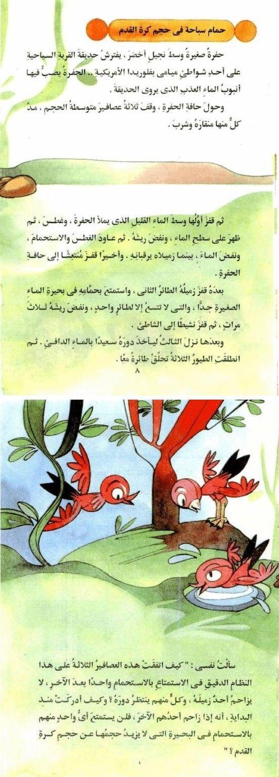 المطالعة المبهجة زهرات من الوادي الخصيب و بقايا الورقات الخضر في الشجرة الجرداء Reading Stories Online