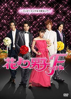 """花より男子 Final (Hana Yori Dango) """"Boys Over Flowers"""" - Starring Matsumoto Jun (2008) movie."""