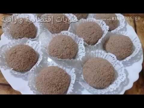 حلوة الكحلوش الزين حلوة إقتصادية و سهلة التحضير Youtube Mousse Breakfast Food