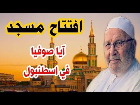 تعليق فضيلة د محمد راتب النابلسي على تحويل متحف آيا صوفيا إلى مسجد Youtube Quran Recitation Quran Lecture