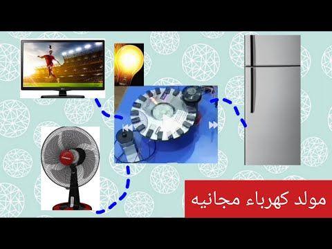 افكار مجنونه في توليد الكهرباء المجانيه من المغناطيس Youtube Projects To Try Home Appliances Projects