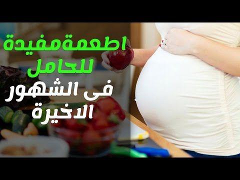 غذاء المرأة الحامل و اطعمة مفيدة للحامل في الثلث الاخير من الحمل Youtube
