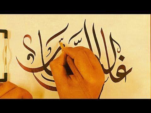 تصميم مخطوطة وشعار غالب النجار للحج والعمرة بالخط الديواني Youtube Calligraphy Video Calligraphy Arabic Calligraphy