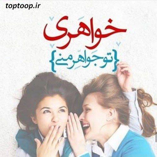 عکس نوشته خواهری تو جواهر منی Best Friend Drawings Drawings Of Friends Persian Poetry