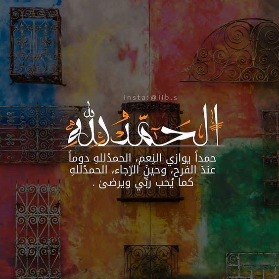 عبارات و دعاء اللهم لك الحمد حتى ترضى الحمد لله Islamic Quotes Wallpaper Quran Quotes Inspirational Quran Quotes Love