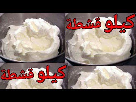 حولت لتر حليب لكيلو قشطة بلدي 100 طريقة عمل القيمر أو الكيمر Youtube Food Pudding Desserts