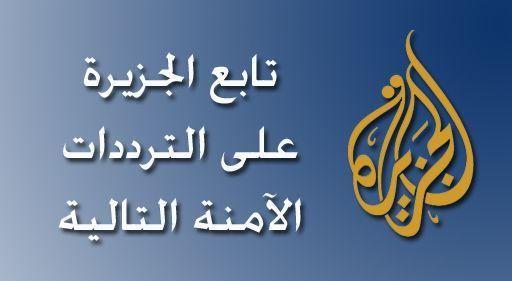 تردد قناة الجزيرة عربسات 2020 Satellite Tv Al Jazeera English Blog Posts