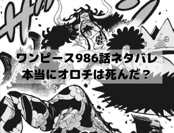 ワンピース986話ネタバレ 赤鞘九人男の20年越しの討ち入り 漫画 考察 鬼ヶ島 ネタ