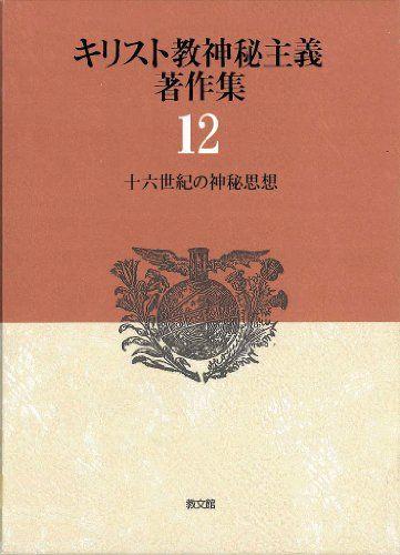 キリスト教神秘主義著作集12: 十六世紀の神秘思想   木塚 隆志 http://www.amazon.co.jp/dp/476423212X/ref=cm_sw_r_pi_dp_2s0mxb18HE3VT