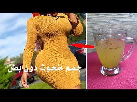 هل أنتي سمينة لاكن لديكي بطن كبيرة مشروب قوي سيجعلها تختفي حتى لو كانت مثل بطن الحامل إزالة الكرش Youtube Sweater Dress Dresses Fashion