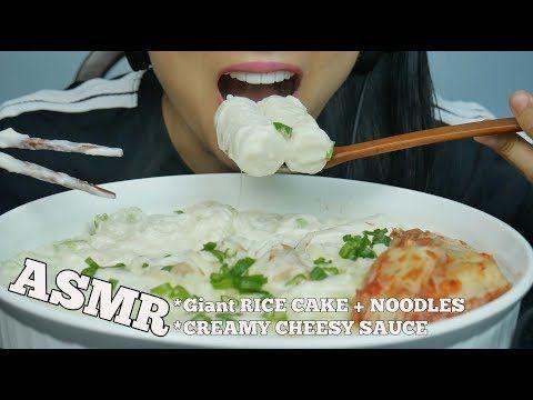 Asmr Creamy White Cheese Giant Rice Cake Eating Sounds No Talking Sas Asmr Youtube Cheesy Sauce Eat Rice Cakes