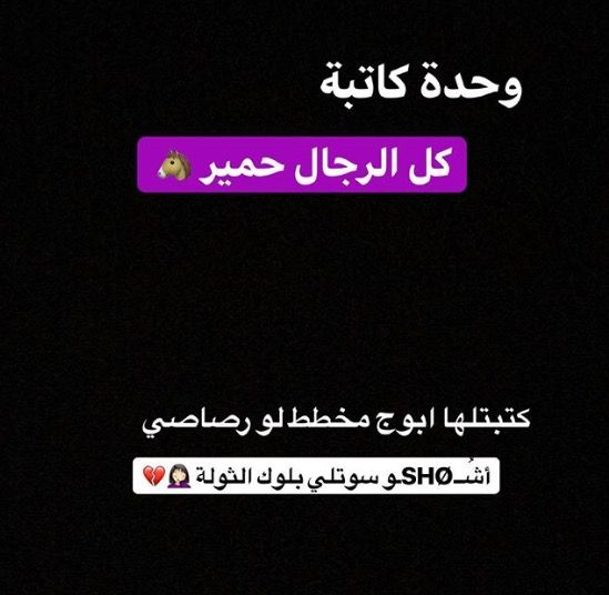 هـہ ہ ہ ہ ــہ ہ ہ ツ ہ ـہ ہ Arabic Quotes Quotes Funny