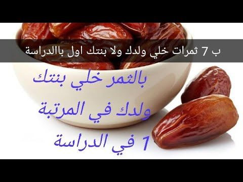 بغيتي بنتك ولا ولدك في المراتب اولى من الدراسة ويكون عندهم سرعة الحفض والفهم والتركيز فقط باالثمر Youtube Islam Facts Ali Quotes Food