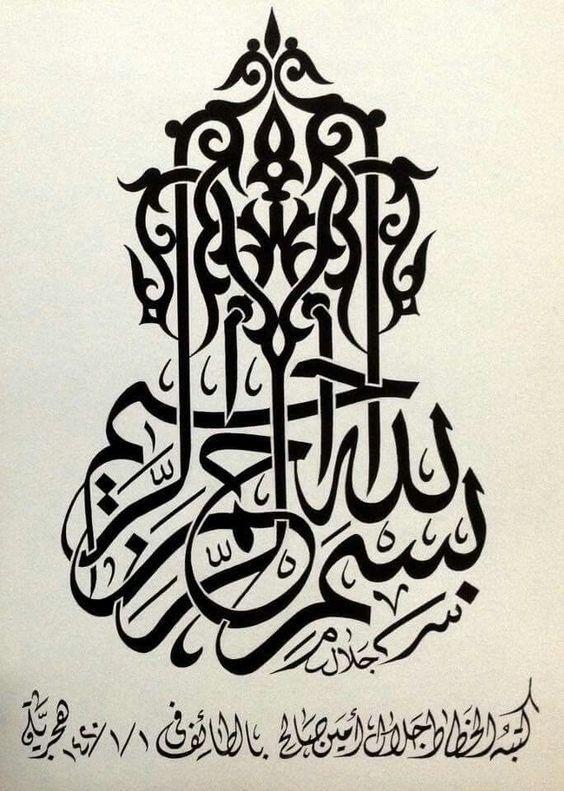 Teach yourself arabic calligraphy: five scripts | al3arabiya. Org.