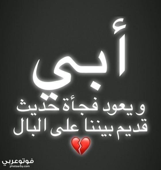 صور عن الاب الحنون 2021 بوستات حب عن الاب In 2021 Neon Signs Image Arabic Calligraphy