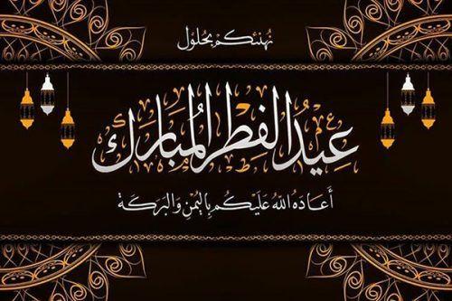 تحميل صور عيد الفطر المبارك بجودة عالية Hd للموبايل والكمبيوتر خلفيات عيد الفطر المبارك 2019 Eid Mubarak Messages Eid Greetings Eid Mubarak Wallpaper