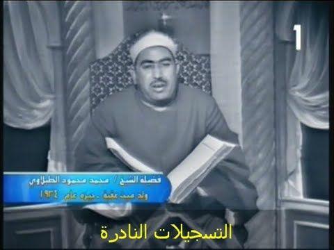 من سورة النساء من الأية 64-73 // فيديو مرئى // محمد محمود الطبلاوى    Baseball cards, Cards, Baseball