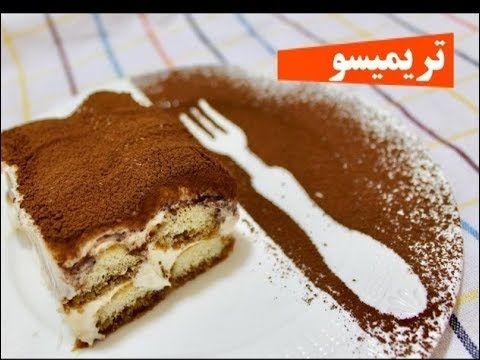 التيراميسو الطريقة الأصلية لعمل هذا الحلى لذيذة وسهلة تريميسو تاتلي Youtube Food Turkish Recipes Recipes